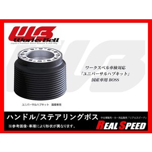 Works Bell ステアリングボス S2000 AP1 (品番:221)|realspeed