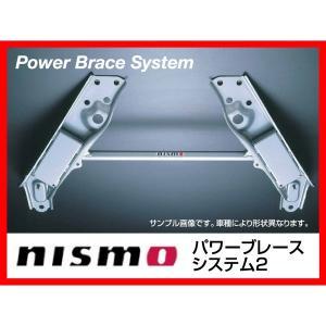 ニスモ NISMO パワーブレースシステム2 シルビア  S14/S15  (Code No:54480-RSS51)|realspeed