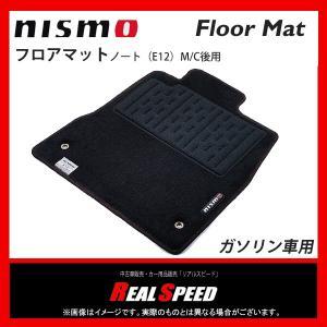 ニスモ/NISMO/74900-RNE21/フロアマット ノート(E12)ガソリン車用/Floor ...