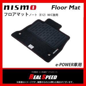 ニスモ/NISMO/74900-RNE23/フロアマット ノート(E12)e-POWER車用/Flo...