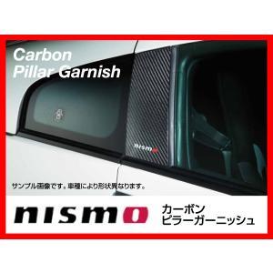 ニスモ NISMO カーボンピラーガーニッシュ フェアレディZ  Z34  (Code No:7689S-RNZ41)|realspeed