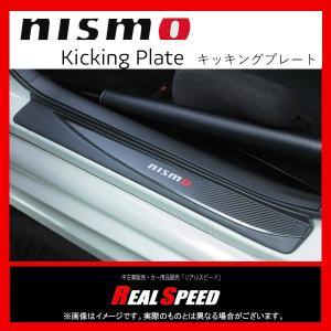 ニスモ NISMO キッキングプレート 左右2枚セット フェアレディZ  Z34 (Code No:76950-RNZ40)|realspeed