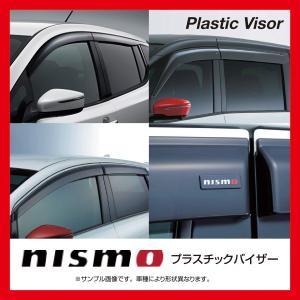 ニスモ NISMO  セレナ C27 ドアバイザー (サイドバイザー) 80800-RN7C0|realspeed