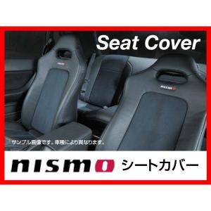 ニスモ NISMO シートカバーセット スカイラインGT-R  BNR34  (Code No:87900-RNR40) realspeed