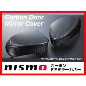 ニスモ NISMO カーボンドアミラーカバー - NOTE (ノート) E12/NE12 14/10〜  (Code No:9637S-RNE20)|realspeed