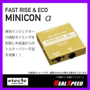 送料込 SIECLE MINICON α DA17 R06A(TC) (年式:15.02〜*) (品番:ALFA-53BX)|realspeed