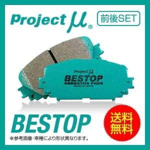 ハイラックスサーフ RZN210/215 02.11〜 Project μ プロジェクト・ミュー BESTOP TOYOTA BESTOP 前後 送料込 ブレーキ パッド|realspeed