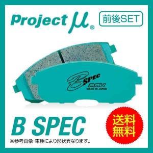 インプレッサ GDB 00.1〜 Project μ プロジェクト・ミュー B-SPEC SUBARU B-SPEC 前後 送料込 ブレーキ パッド|realspeed