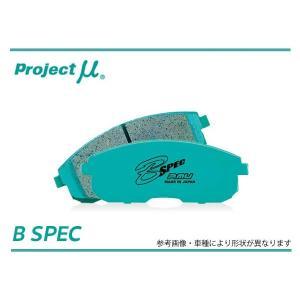 プロジェクト・ミュー Project μ B-SPEC ブレーキパッド リア用 【シルビア 99.1〜02.8 S15】|realspeed