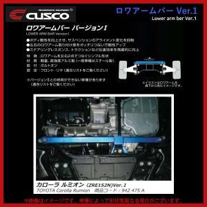 クスコ CUSCO ロワアームバー Ver.1 マーチ HK11 CG13DE (202 475 A)