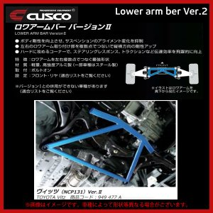 クスコ CUSCO ロワアームバー Ver.2 アクア NHP10 1NZ-FXE (949 477 A)|realspeed