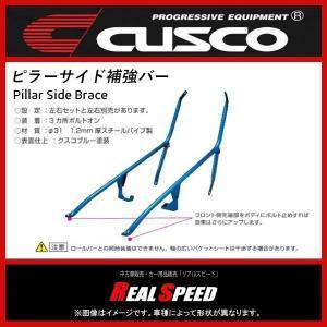 クスコ CUSCO ピラーサイド補強バー  スターレット EP82 1989.12〜1996.1 4E-FE, 4E-FTE (104 495 AR)|realspeed