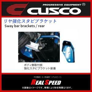 クスコ CUSCO リヤ強化スタビブラケット アウトバック BPE EZ30 (684 316 B)|realspeed