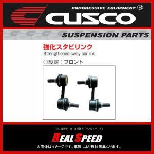 クスコ CUSCO フロント強化スタビリンク インプレッサ WRX GRB 2007.10〜2014.8 EJ20 (667 318 A)|realspeed