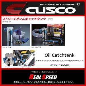 クスコ CUSCO ストリートオイルキャッチタンク インテグラ Type R DC2 1995.10〜2001.7 B18C (320 009 A)|realspeed
