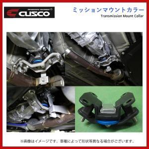 クスコ CUSCO ミッションマウントカラー 86 ZN6 FA20 (965 912 A)|realspeed