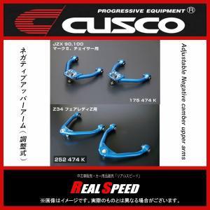 クスコ CUSCO ネガティブアッパーアーム(調整式) フロント フェアレディZ Z33 2002.7〜2008.12 VQ35DE (251 474 K)|realspeed