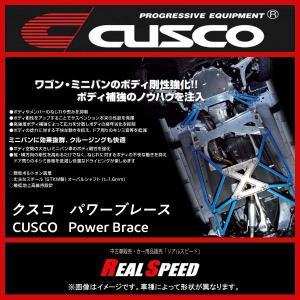 クスコ CUSCO パワーブレース   ハイエース TRH200K 2004.8〜 1TR-FE (918 492 RR) リヤリヤ|realspeed