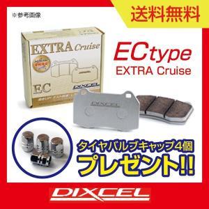 只今プレゼント付! DIXCEL パッド EC type ランエボ Evo.X GSR CZ4A 前後セット ディクセル 送料無料