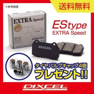 只今プレゼント付! DIXCEL パッド ES type ランエボ Evo.X GSR CZ4A 前後セット ディクセル 送料無料