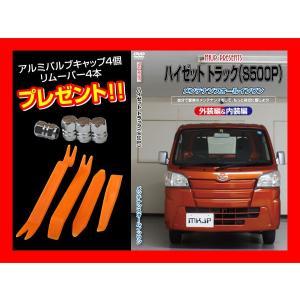 送料無料 2大特典付 内装&外装のドレスアップ改造 リム-バー4本+キャップ付 ハイゼット トラック S500P メンテナンスDVD