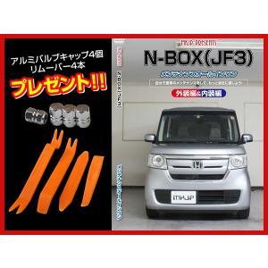 送料無料 2大特典付 内装&外装のドレスアップ改造 リム-バー4本+キャップ付 N-BOX JF3  (品番 : dvd-h-n-box-jf3-01) realspeed