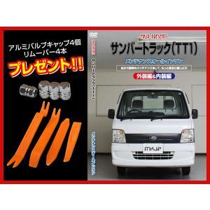 送料無料 2大特典付 内装&外装のドレスアップ改造 リム-バー4本+キャップ付 サンバートラック TT1 メンテナンスDVD realspeed