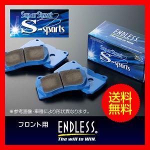 ソニカ L415S H18.6〜H21.4 ENDLESS エンドレス SSS フロント 送料込 ブレーキ パッド realspeed