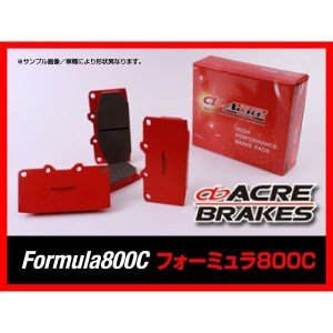 アクレ ACRE フォーミュラ800C ブレーキパッド フロント用 【NV350キャラバン 12.6〜 KS2E26 / KS4E26】 realspeed