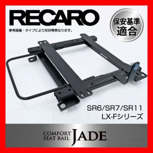 レカロ SR6/7/11 シートレール 右側 S660 JW5|realspeed