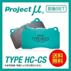 スカイライン ER34 98.6〜01.7 Project μ プロジェクト・ミュー TYPE HC-CS NISSAN TYPE HC-CS 前後 送料込 ブレーキ パッド|realspeed