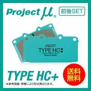WRX STI VAB 10.7〜 Project μ プロジェクト・ミュー TYPE HC+ SUBARU TYPE HC+ 前後 送料込 ブレーキ パッド|realspeed