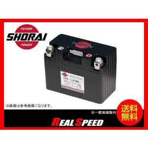 送料無料 SHORAI ショウライ バッテリー LFX07シリーズ LFX07L2-BS12 realspeed
