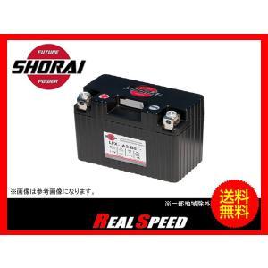 送料無料 SHORAI ショウライ バッテリー LFX09シリーズ LFX09A2-BS12 realspeed