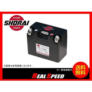 送料無料 SHORAI ショウライ バッテリー LFX09シリーズ LFX09L2-BS12 realspeed