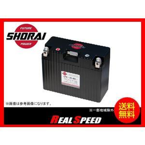 送料無料 SHORAI ショウライ バッテリー LFX14シリーズ LFX14A1-BS12 realspeed