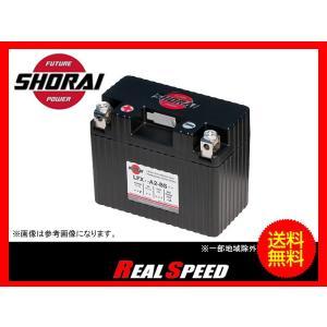 送料無料 SHORAI ショウライ バッテリー LFX14シリーズ LFX14A2-BS12 realspeed