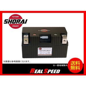 送料無料 SHORAI ショウライ バッテリー LFX14シリーズ LFX14A4-BS12 realspeed