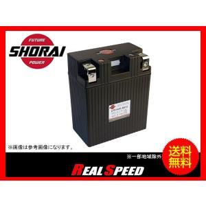 送料無料 SHORAI ショウライ バッテリー LFX14シリーズ LFX14A5-BS12 realspeed