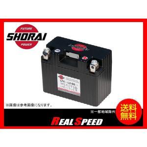 送料無料 SHORAI ショウライ バッテリー LFX14シリーズ LFX14L2-BS12 realspeed