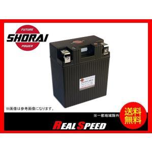 送料無料 SHORAI ショウライ バッテリー LFX14シリーズ LFX14L5-BS12 realspeed