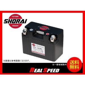 送料無料 SHORAI ショウライ バッテリー LFX18シリーズ LFX18L2-BS06 realspeed
