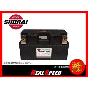 送料無料 SHORAI ショウライ バッテリー LFX19シリーズ LFX19A4-BS12 realspeed