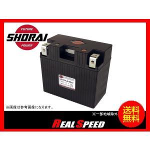 送料無料 SHORAI ショウライ バッテリー LFX21シリーズ LFX21L6-BS12 realspeed