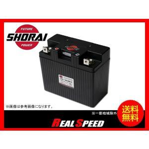 送料無料 SHORAI ショウライ バッテリー LFX24シリーズ LFX24A3-BS12 realspeed