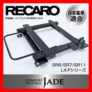 レカロ SR6/7/11 シートレール 右側 ロードスター ND5RC|realspeed
