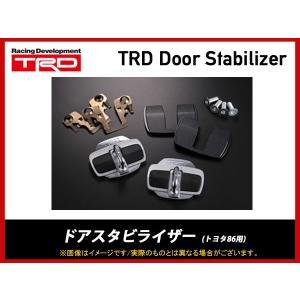 TRD ドアスタビライザー(トヨタ86専用 ZN6)MS304-18001|realspeed