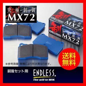 RX−7 FD3S  H3.11〜 ENDLESS エンドレス MX72 前後 送料込 ブレーキ パッド realspeed