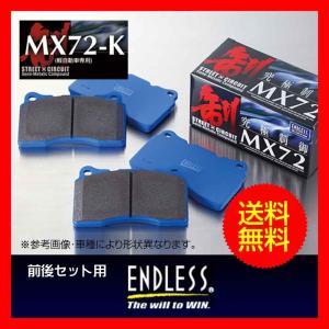 S660 JW5  H27.4〜 ENDLESS エンドレス MX72k 前後 送料込 ブレーキ パッド realspeed