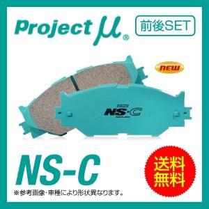 セレナ C25,CC25 05.5〜10.6 Project μ プロジェクト・ミュー NS-C NISSAN NS-C 前後 送料込 ブレーキ パッド|realspeed
